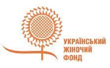 Український жіночий фонд