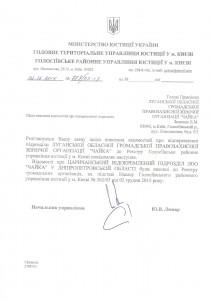 Рішення Голосіївського УЮ _ внесення відомостей про Царичанський осередок - копия
