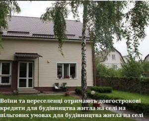 Житло для переселенця